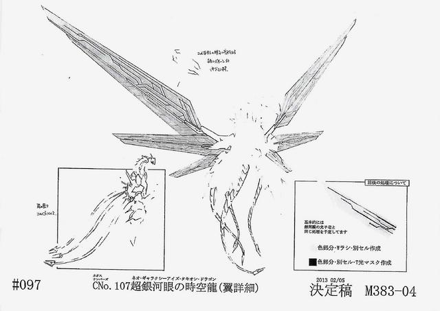 File:NumberC107NeoGalaxyEyesTachyonDragon-JP-Anime-ZX-ConceptArt-2.png