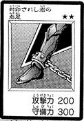 RightLegoftheForbiddenOne-JP-Manga-DM