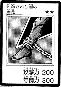 File:RightLegoftheForbiddenOne-JP-Manga-DM.png