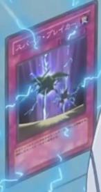 File:SparkBreaker-JP-Anime-5D.png