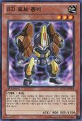 SuperDefenseRobotMonki-JOTL-KR-C-1E