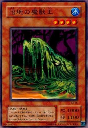 File:BeastkingoftheSwamps-B3-JP-C.jpg