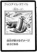 CrocodileScale-JP-Manga-GX