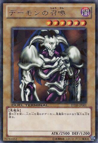 File:SummonedSkull-DT09-JP-DRPR-DT.jpg