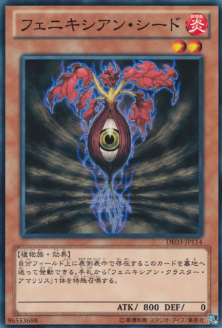 File:PhoenixianSeed-DE03-JP-C.png