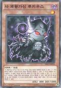 LuciustheShadowVassal-SR01-KR-C-1E