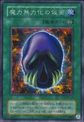 MaskofDispel-SM-JP-SR