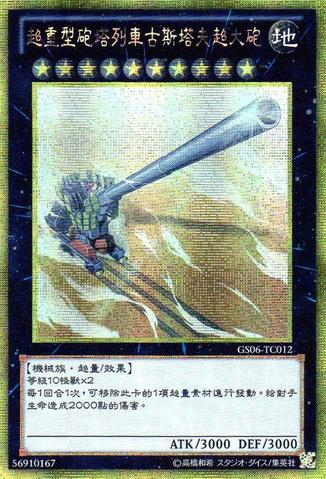 File:SuperdreadnoughtRailCannonGustavMax-GS06-TC-GScR.png