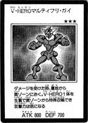 VisionHEROMultiplyGuy-JP-Manga-GX