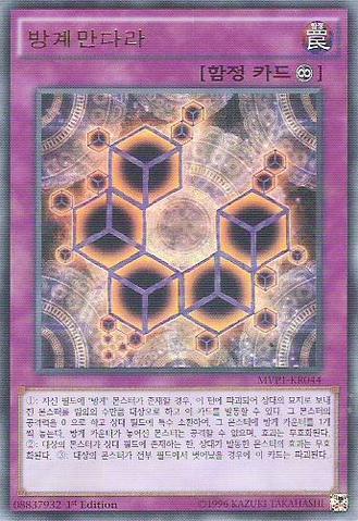File:CubicMandala-MVP1-KR-UR-1E.png