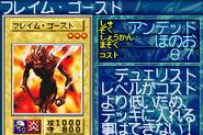 FlameGhost-GB8-JP-VG