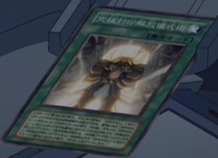 File:RitualoftheUltimateForbiddenLord-JP-Anime-GX.png