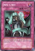MagicDrain-ESP1-KR-C-UE
