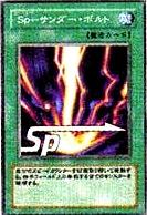File:SpeedSpellRaigeki-WC09-EN-VG.jpg