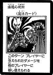 File:SpellofPain-JP-Manga-DM.png