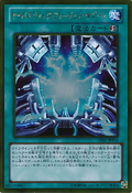 CyberneticFusionSupport-GS06-JP-GUR
