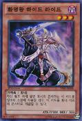 PhantomKingHydride-PP08-KR-SR-1E