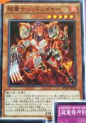 SuperQuantumRedLayer-SPWR-JP-OP
