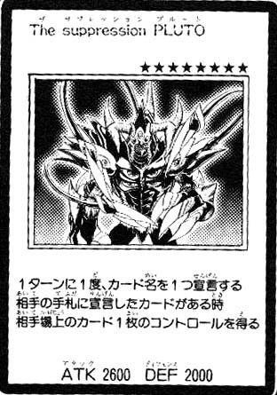 File:TheSuppressionPluto-JP-Manga-GX.jpg