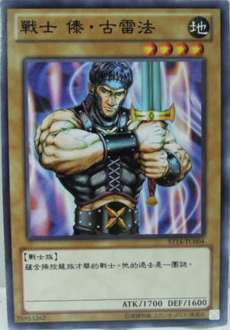 File:WarriorDaiGrepher-ST14-TC-C.png