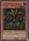 ExodiatheForbiddenOne-307-JP-UtR