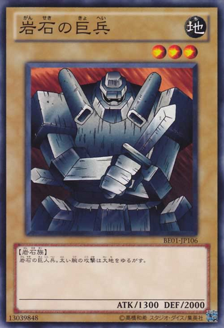 File:GiantSoldierofStone-BE01-JP-C.png