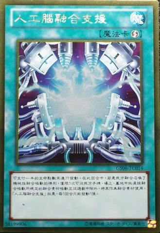 File:CyberneticFusionSupport-GS06-TC-GUR.png