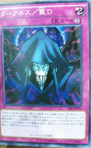 File:DarknessTrapD-BD-JP-C.png