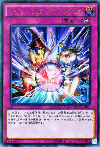 File:MagiciansDefense-MVP1-JP-KCUR.png