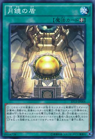 ファイル:MoonMirrorShield-EP15-JP-C.png
