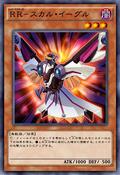 RaidraptorSkullEagle-JP-Anime-AV