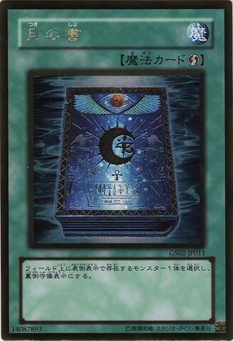 File:BookofMoon-GS02-JP-GUR.jpg