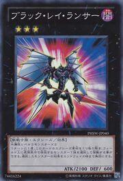 BlackRayLancer-PHSW-JP-SR