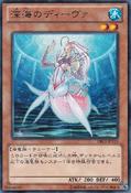 DeepSeaDiva-DE03-JP-R