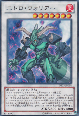 File:NitroWarrior-DE03-JP-C.png