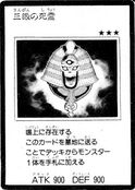 ThreeEyedGhost-JP-Manga-GX