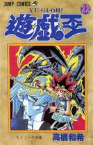 YugiohOriginalManga-VOL22-JP
