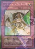 LimitReverse-JP-Anime-GX-2