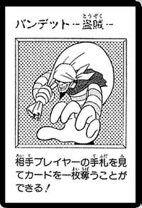 Pillager-JP-Manga-DM