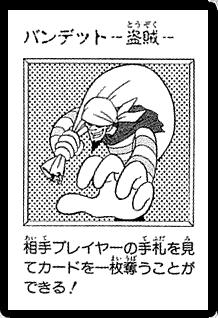 File:Pillager-JP-Manga-DM.png