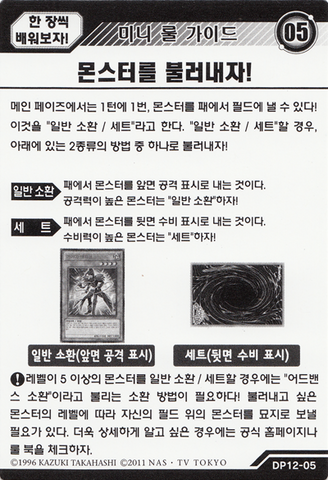 File:StrategyCard5-DP12-KR.png