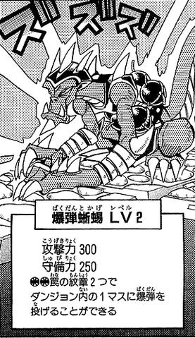 File:BombLizard-JP-Manga-DDM.png