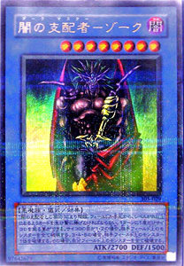 File:DarkMasterZorc-305-JP-UPR.jpg