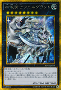 DivineDragonKnightFelgrand-GP16-JP-GScR