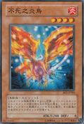 FushiNoTori-BE2-JP-C