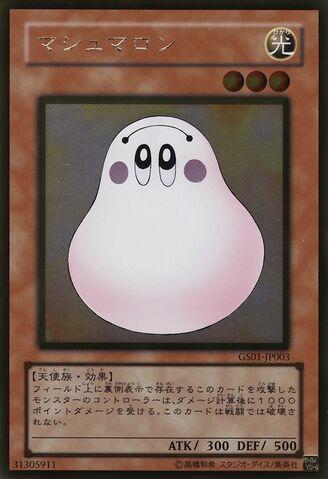 File:Marshmallon-GS01-JP-GUR.jpg