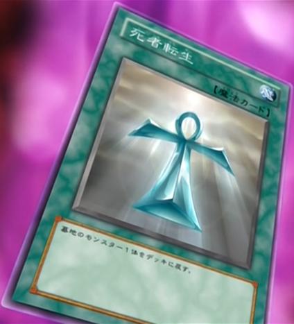 File:MonsterReincarnation-JP-Anime-DM.png