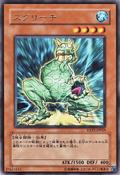 Skreech-EXP1-JP-R