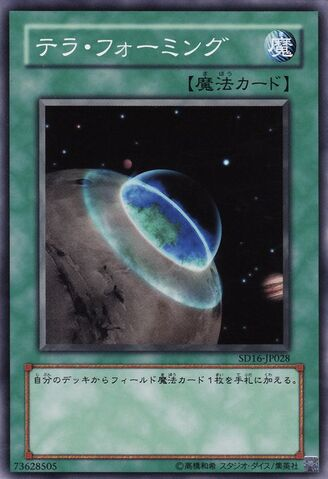File:Terraforming-SD16-JP-C.jpg
