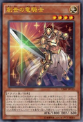 DragonKnightofCreation-VJMP-JP-OP